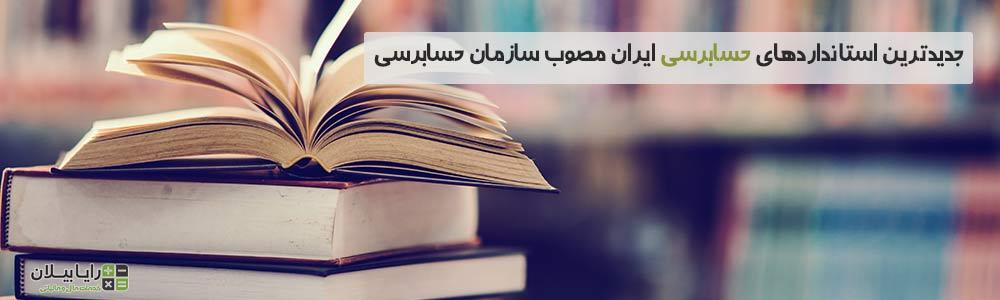 تعداد استانداردهای حسابداری ایران مصوب سازمان حسابرسی | حسابداری | استاندارد حسابداری شماره