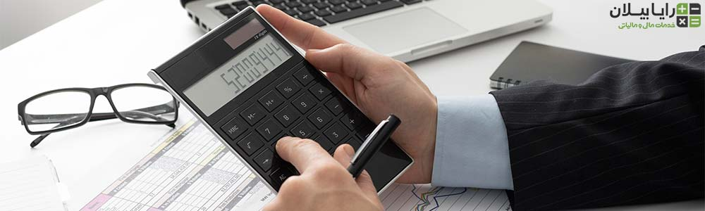 شرکت حسابرسی | موسسه حسابرسی | شرکت حسابرسی در مشهد | بهترین شرکت حسابرسی | شرکت حسابرسی در تهران | رایابیلان | رایا بیلان | rayabilan | raya bilan