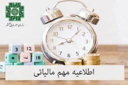 اطلاعیه مهم مالیاتی ۲