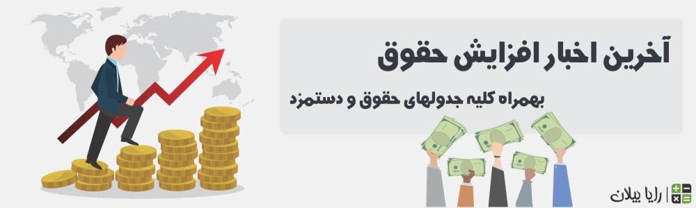 جدول حقوق کارگران تیر 1400