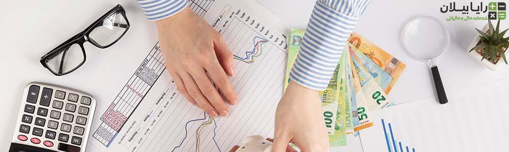شرکت مالیاتی   موسسه حسابرسی   شرکت مالیاتی در مشهد   بهترین شرکت حسابرسی   شرکت مالیاتی در تهران   رایابیلان   رایا بیلان   rayabilan   raya bilan