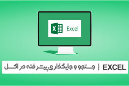 Exel Find Replace 1