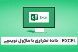 Duplicate In Excel