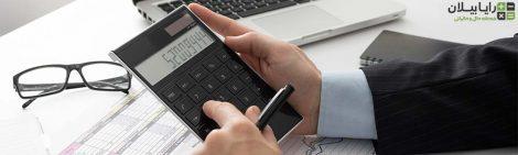 شرکت حسابرسی   موسسه حسابرسی   شرکت حسابرسی در مشهد   بهترین شرکت حسابرسی   شرکت حسابرسی در تهران   رایابیلان   رایا بیلان   rayabilan   raya bilan