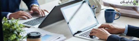 شرکت حسابداری | موسسه حسابداری | شرکت حسابداری در مشهد | بهترین شرکت حسابداری | شرکت حسابداری در تهران | رایابیلان | رایا بیلان | rayabilan | raya bilan